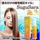 【SuguSara(スグサラ)ヘアオイルエッセンス】