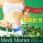 【メディモリエット~Medi_Moriet~】