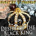 【Desire of the Black King ディザイア オブ ザ ブラックキング】