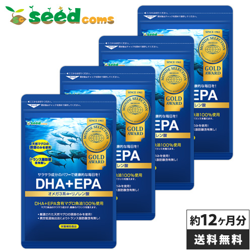【大容量】DHA+EPA オメガ3系α-リノレン酸《約12ヵ月分》 ■メール便送料無料【1福】