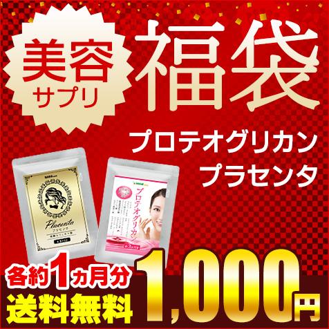【美容サプリ福袋】プラセンタ・プロテオグリカン《各約1ヵ月分》 ■送料無料