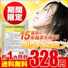 〓★マルチビタミン★〓《約1ヵ月分》■メール便送料無料/サプリ/【TB1】