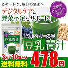 【新商品】北欧産ビルベリー入り豆乳青汁《1包3g×10包入り》>■メール便送料無料