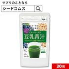 【新商品】北欧産ビルベリー入り豆乳青汁《1包3g×30包入り》>■メール便送料無料