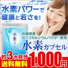 〓★水素カプセル★〓《約3ヵ月分》■代金引換の場合(送料630円+代引手数料324円)【3ba】
