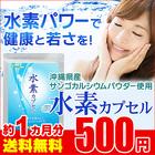 【期間限定500円ぽっきり】 〓★水素カプセル ★〓《約1ヵ月分》