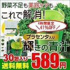 【41%OFF】輝きの青汁~プラセンタ入り~3g×30包入り