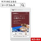 牡蠣肉エキス《約3ヵ月分》 牡蠣/カキ/牡蠣サプリ/【3ba】