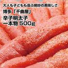 送料無料・【千曲屋】一本物辛子明太子 500g