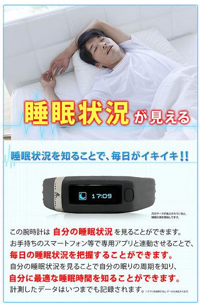 【4時間限定!65%オフ!】睡眠や歩数、消費カロリーなどをスマートフォンで管理できる活動量計