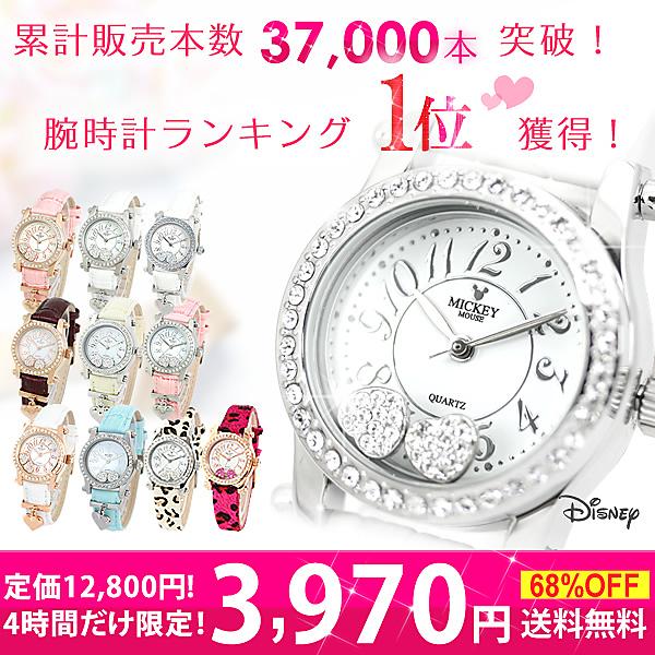 ≪4時間限定の超目玉!1,500円オフ!≫スワロフスキーが輝く ミッキーマウス腕時計 ハートチャームがかわいく揺れる♪