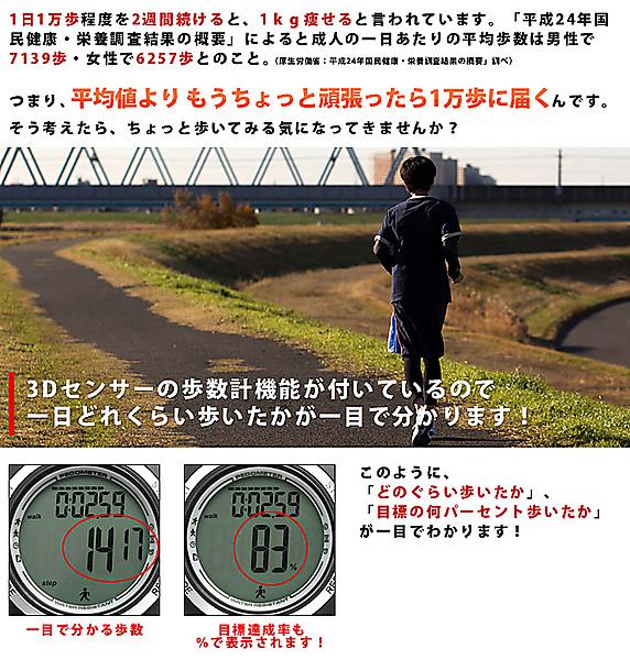 【4時間限定77%オフ!8,320円オフ】大きい画面で見やすく、簡単操作で使いやすい!歩数計付き腕時計