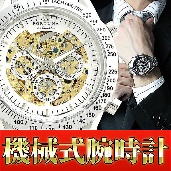 【4時間限定の赤字価格!68%オフ 】時の流れを刻む歯車が読み取れる 両面スケルトン 機械式腕時計 オトナの優雅な時間を楽しむ腕時計