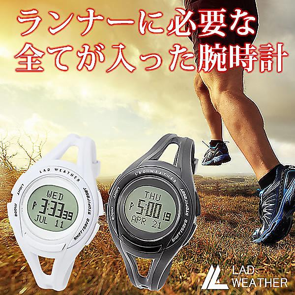 【ポイント交換モール】 ランナーに必要な全てが入った腕時計 ランニング、ジョギングにオススメ! メンズ レディース ランニングウォッチ デジタルウォッチ マラソン ウォーキング LAD WEATHER ラドウェザー