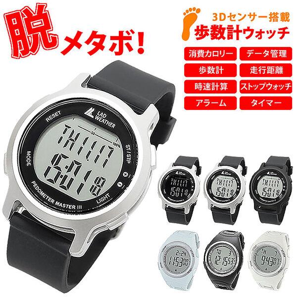 【ポイント交換モール】 歩数計付き腕時計 ウォーキング ジョギング 腕時計 メンズ レディース スポーツ ブランド LAD WEATHER ラドウェザー