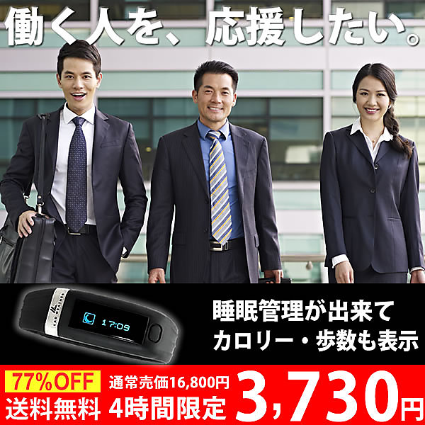 【4時間限定!68%オフ!11,520円オフ!】睡眠や歩数、消費カロリーなどをスマートフォンで管理できる活動量計