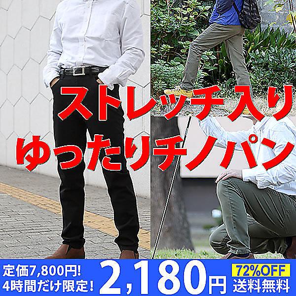 ≪4時間限定の超目玉!72%オフ!5,620円引き≫ゆったり穿けてスリムに見える魔法のチノパンツ!