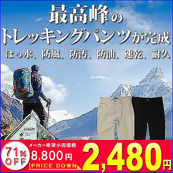 【4時間限定!71%オフ!6,320円オフ!】はっ水、防風、防汚、防油機能が付いたトレッキングパンツ