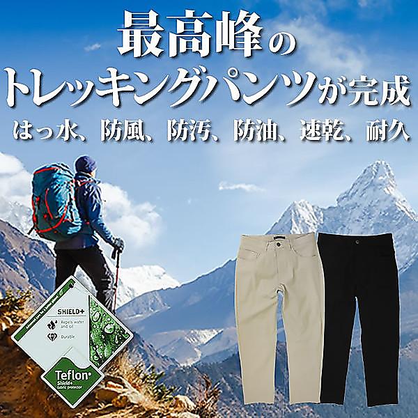 世界最高峰の防水性!売れ筋パンツが激安!