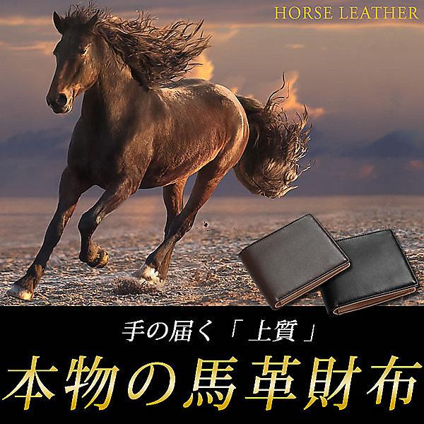 洗練された大人に贈る、上質な馬革財布。