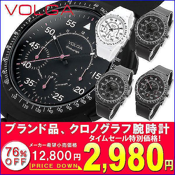 ≪4時間限定の超目玉!76%オフ!9,820円引き≫激安クロノグラフ 腕時計 北欧デザイン