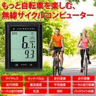 ≪4時間限定の超目玉!71%オフ!6,320円引き≫自転車がもっと楽しくなる!時速や走行距離が分かるサイクルコンピューター