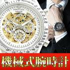機械式腕時計 手巻き/自動巻き メンズ 男性用 時計 ブランド 人気商品 機械式時計 両面スケルトン仕様 天然ダイヤモンド 100m防水