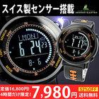 【4時間限定の赤字価格!52%オフ8,820円OFF!】スイス製トリプルセンサーを搭載したアウトドア腕時計!!