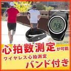【4時間限定の赤字価格!76%OFF】 ランニングウォッチ 心拍計測ができるベルト付き デジタル 腕時計
