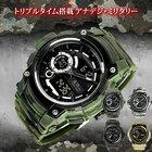【ポイント交換モール】 トリプルタイム搭載 迫力のミリタリーウォッチ アナログ デジタル 腕時計 メンズ 時計