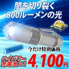 最強800ルーメン!災害時やアウトドアで役立つLEDフラッシュライト!