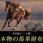 二つ折り 財布 メンズ 本革 馬革 ホースレザー ウォレット 安い