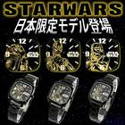 【ポイント交換モール】 映画で大人気のスターウォーズ STAR WARS 腕時計 STORMTROOPER R2-D2 C-3PO ストームトルーパー ディズニー グッズ