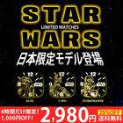 ≪4時間限定の超目玉!25%オフ!1,000円引き≫映画で大人気のスターウォーズ STAR WARS 腕時計 R2-D2 C-3PO ストームトルーパー ディズニー
