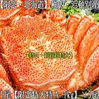 【毛ガニ 毛蟹 送料無料】 【超超超特大】 北海道産【最高級】1kg×3尾. 【稚内・猿払・浜頓別】一帯の北オホーツク産!北海道かに通販 福袋