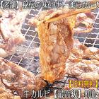 【T-2】【北海道直送 牛カルビ 送料無料】最高級 牛バラ(カルビ) 800g 【秘伝の味付け・バーベキュー BBQにも大好評、味付き、厚切り】お子様、ご年配の方にも柔らかいお肉で食べやすい!【/迄】