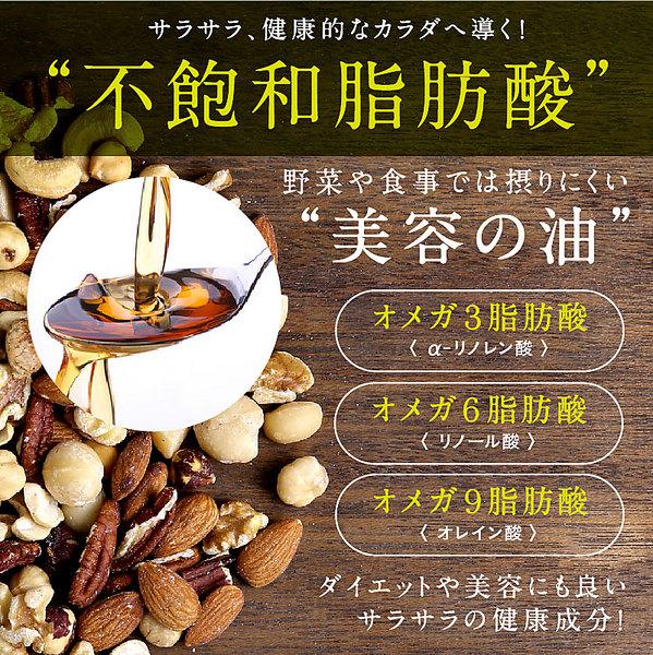 入荷しました!【送料無料】ナッツを愛する皆様へ。 しあわせナッツの木の実スムージー 6種のナッツ…アーモンド・マカデミア・カシューナッツ・ ヘーゼルナッツ・くるみ・ピーカンナッツの贅沢スムージー。 【オメガ3・6・9脂肪酸】【ミックスナッツスムージー】