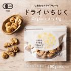 【送料無料】ドライいちじく500g(白いちじく)トルコフィグ(トルコ産)大粒無添加イチジク