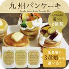 【送料無料】ふわもちの新食感!九州パンケーキ選べる2袋セット 新作登場とともにバターミルク、ベジタブル、さつまいもから2種類選べるセット!栄養も美味しさも楽しめるプレミアムパンケーキ!
