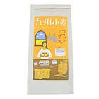 九州産小麦マフィンミックス
