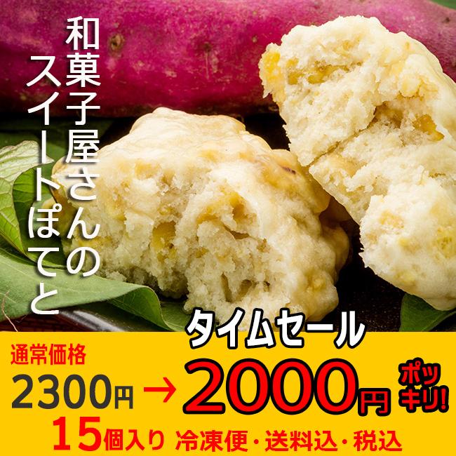 4時間タイムセール 名古屋名物【鬼まんじゅう】15入 送料込み さつま芋の蒸し和菓子 ¥2300 → ¥2000