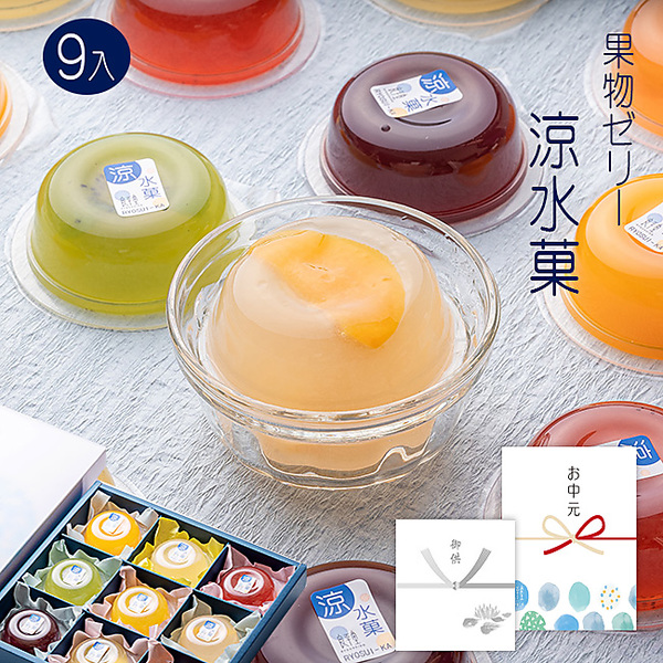フルーツゼリー涼水菓 9個 お中元企画品