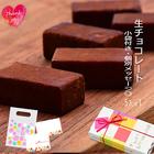 和菓子屋さんのとろける生チョコレート 5ピース 良平堂