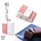 和菓子屋さんのしっとり「和しょこら」4入 バレンタイン特集