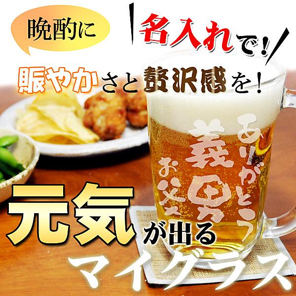 名入れ ジョッキ元気【父の日専用】ビールグラス ビアマグ 名前入り オリジナルギフト 送料無料 ギフトラッピング無料サービス
