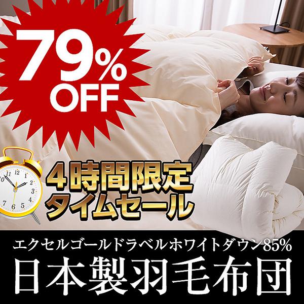 【タイムセール】国産エクセルゴールドラベルホワイトダウン90%羽毛布団(シングルサイズ)【お届けは11月上旬頃】