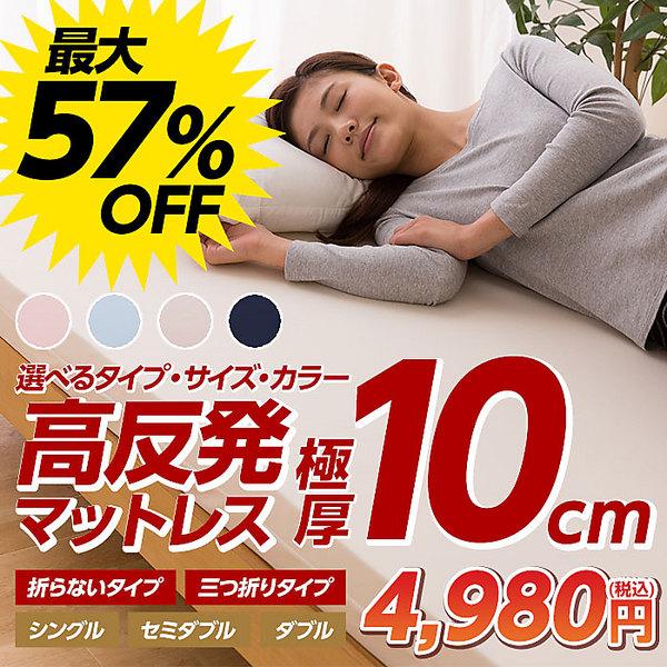 【送料無料】【サイズ・タイプ・カラーが選べる!】肩・腰にやさしい、ソフトな寝心地≪極厚10cm高反発マットレス≫税込4,980円!ベッドにも床にも使える