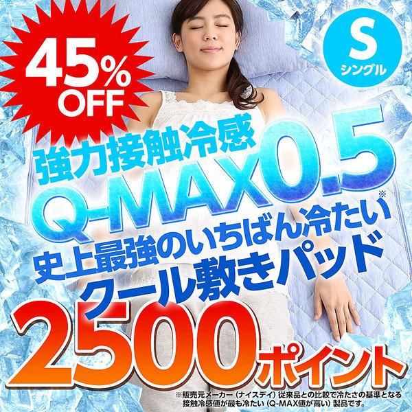 『強力接触冷感 Q-MAX0.5 史上最強のいちばん冷たい クール敷きパッド』シングルサイズ カラーはブルーのみ