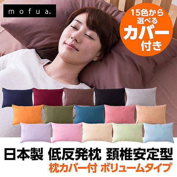 【送料無料日本製 低反発枕 頚椎安定型 枕カバー付き ボリュームタイプ