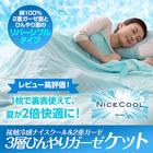 【送料無料】接触冷感ナイスクール&2重ガーゼ3層ひんやりガーゼケット(シングルサイズ) ブルー